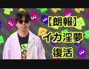 【朗報】イカ淫夢、復活.mp3