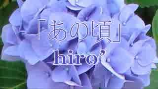 【紫陽花と共に】『あの頃』【歌ってみた】
