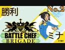 いろんな奴と料理バトルしてみた!recipe_NO.2「Battle Chef Brigade」