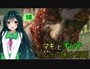 [DEADRISING2]マキずんとガムテの錬金術師 part15(1080p)