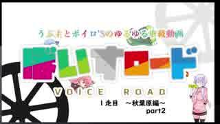 【VOICEROID車載】【ゆっくり車載】VOICEROAD 1走目~秋葉原編~ <part2>