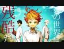 【ジャンプ人気漫画アニメ化!】「約束のネバーランド」TVアニメ化決定PV