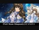 【エロゲソングfull】「Full Moon Rhapsody/CANDY」