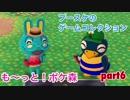 □■も〜っと!ポケ森を実況プレイ part6【プースケのゲームコレクション】