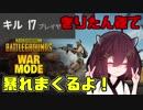 鉛玉狂いきりたんデスマッチ【WarMode PUBG】VOICEROID実況