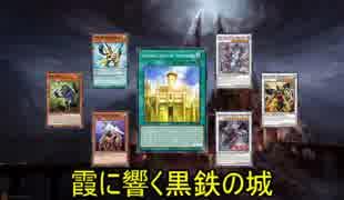 【遊戯王ADS】霞に響く黒鉄の城