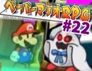 【実況】薄いマリオと厚いストーリー【ペーパーマリオRPG】 ページ22