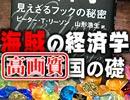 第54位:#232【高画質】岡田斗司夫ゼミ『海賊の経済学』プラス、大英帝国の繁栄の礎は、海賊が築いたものだった!