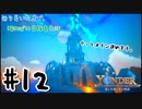 辿り着いた島で、ほのぼの冒険&生活#12【Yonder】
