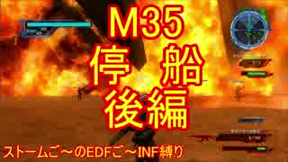 【地球防衛軍5】Rストームご~のINF縛りでご~ M35後【実況】