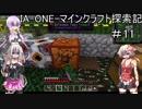 【Minecraft実況】IA-ONE-マインクラフト探索記 part11