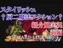 ローグライクなスタイリッシュ厨二魔法アクション前編【紹介風実況】【Wizard of Legend】