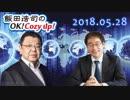 【須田慎一郎】飯田浩司のOK! Cozy up! 2018.05.28