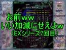 【実況】東方を7.8ミリも知らない僕が弾幕STGに挑戦【妖精大戦争EX】 3