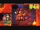【マリオ&ルイージRPG1 DX】ブラザーアクションRPGを実況プレイ!!【Part44】