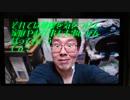 ホモと見る新しいPCを買った底辺歌唱youtuber 2