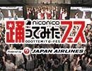 【超踊ってみた】1500人でワールドワイドフェスティバル踊ってみた【超...