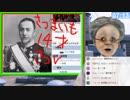 【バルチック艦隊】おはようバーチャルおばあちゃん第9回【2018年5月27日号】