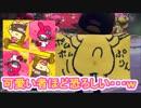 【実況】スプラトゥーン2でえんじょい Part53 ピンクの重量級か黄色の重量級か【マイメロプリントーナメントフェス】