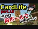【CardLife】ザ・ゆっくり段ボール生活part.16