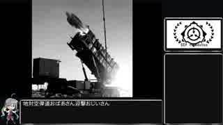 SCPをゆっくりざっくり解説Part2【SCP-1083-JP 地対空弾道おばあさん迎撃おじいさん】
