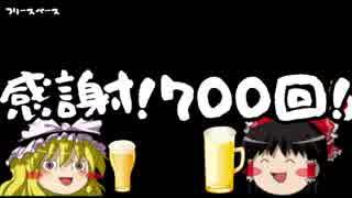 【ゆっくり保守】おかげさまで第700回記念回!