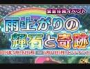 【実況】 今日から始まる害虫駆除物語 Part748【FKG】