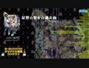 【ハッピーフーガコア】星想☆聖女☆遁走曲 / NeKoSola【ルミエラ部門】