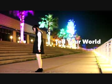 らぶかんたら】Tell Your World...