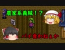 【ゴエモン3】 ゆっくり卍固め part3 【ゆっくり実況】