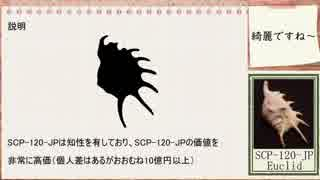 【ゆっくりSCP】SCP-120-JP 世界で一番の宝石