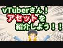 【バーチャルYoutuber】vTuberのアセット紹介動画を作りましょ!【#22】