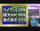 【ゆっくり実況】PS版ドラゴンクエスト4最強への礎part33