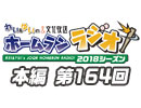 【第164回】れい&ゆいの文化放送ホームランラジオ!