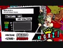 P5D プレイ動画(その1) 母のいた日々(ATLUS Kitajoh Remix) ★16 KING CRAZY