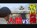【GTA5】超高速戦闘機と戦ってみた!【複数実況】