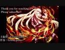 【東方アレンジ・死闘風】月まで届け、不死の煙