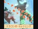 勇者の暇潰し☆【実況】ドラゴンボールレジェンズ~レーティングバトルやってみた!~