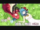 【ファントムブレイブWii】琴葉姉妹の請負人物語 17頁目【VOICEROID+】
