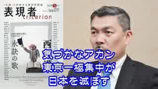 ~週刊ラジオ『表現者』~ 藤井聡 あるがまま日本・京都 20180528