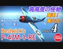 【WarThunder】 空戦RB グダるゆっくり実況 Part.4 高高度の怪物 P-47M 編