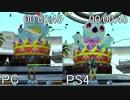 【PSO2】PC,PS4速度比較2【検証】