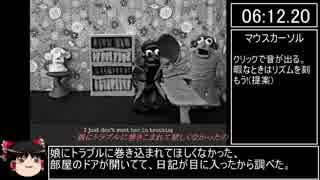 【100円】ミュージカル推理ゲーDominiquePamplemousse RTA 27:43.00