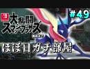 【ほぼ日刊】Switch版発売までスマブラWiiU対戦実況 #49【ゲッコウガ】