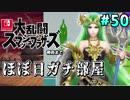 【ほぼ日刊】Switch版発売までスマブラWiiU対戦実況 #50(最終回)【パルテナ】