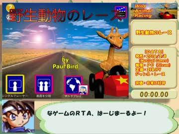野生動物のレース wild animal racing rta 16分50秒83 by ウスイ ゲーム