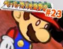 【実況】薄いマリオと厚いストーリー【ペーパーマリオRPG】 ページ23