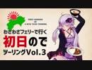 第44位:わざわざフェリーで行く四国徳島初日のでツーリング vol.3 thumbnail