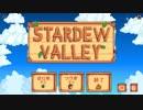 【戦場に疲れたisoが行く】Stardew Valley実況プレイ Part.1【生放送アーカイブ】