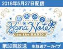 【第32回 5月の生放送】優木かな KANANOTE on the radio(アーカイブ)
